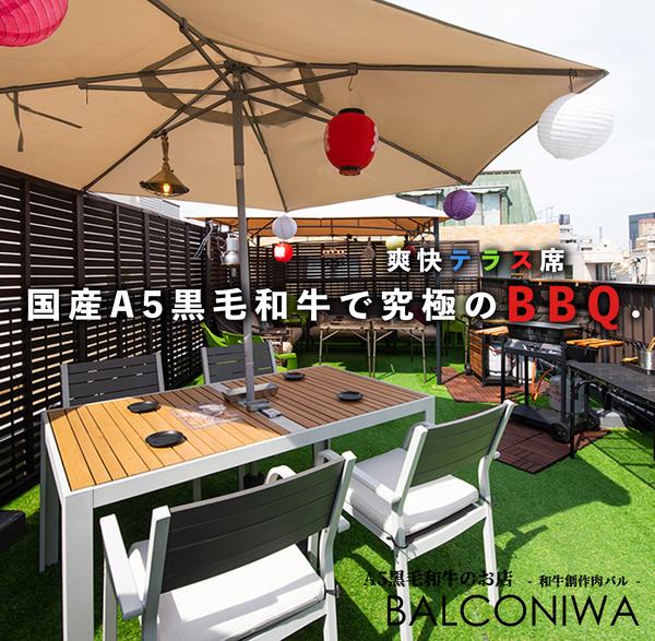 BBQステーキレストラン BALCONIWA - A5黒毛和牛のお店 -