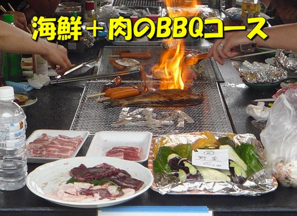 大比田海岸 BBQ嫁ヶ茶屋