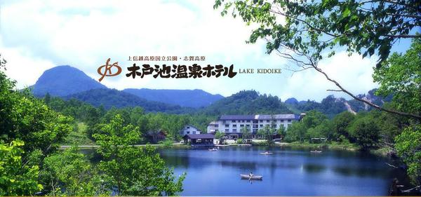 志賀高原 木戸池キャンプ場