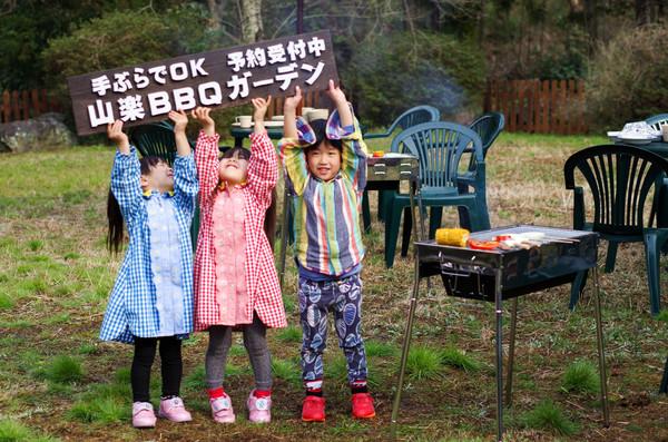 静岡県立森林公園内 山楽バーベキューガーデン